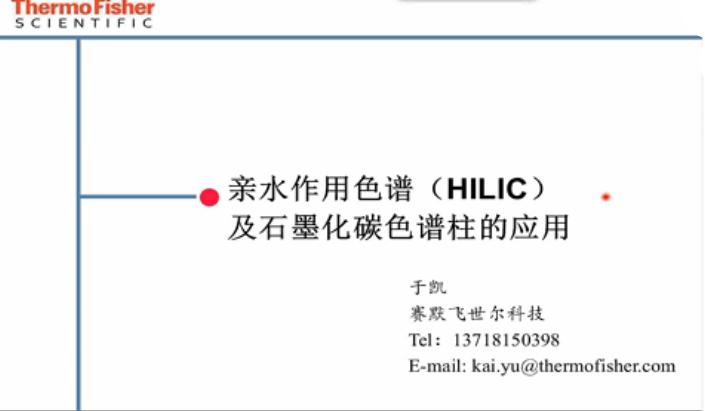 亲水作用色谱(HILIC)及石墨化碳色谱柱的应用